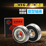 Miniature ball motor bearing size inner diameter 8mm outer diameter 12/14/16/19/22/23/24/26/28mm
