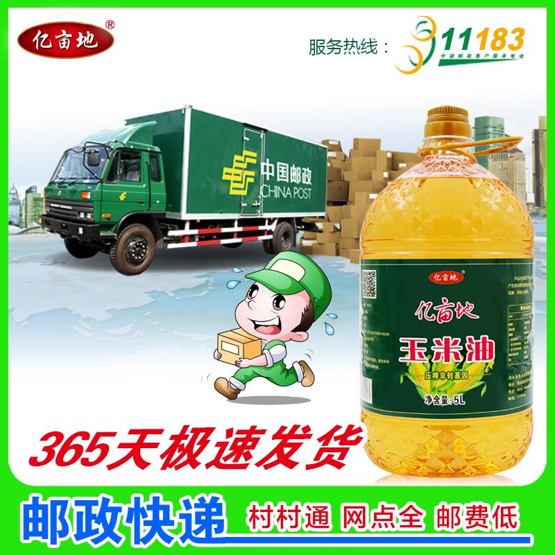 亿亩地5升玉米油食用油 压榨非转基因胚芽油 一级清淡食用油特价