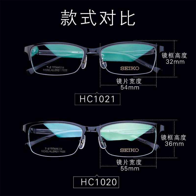 精工超轻纯钛近视眼镜架 男士半框商务β钛眼镜框H01120 HC1021