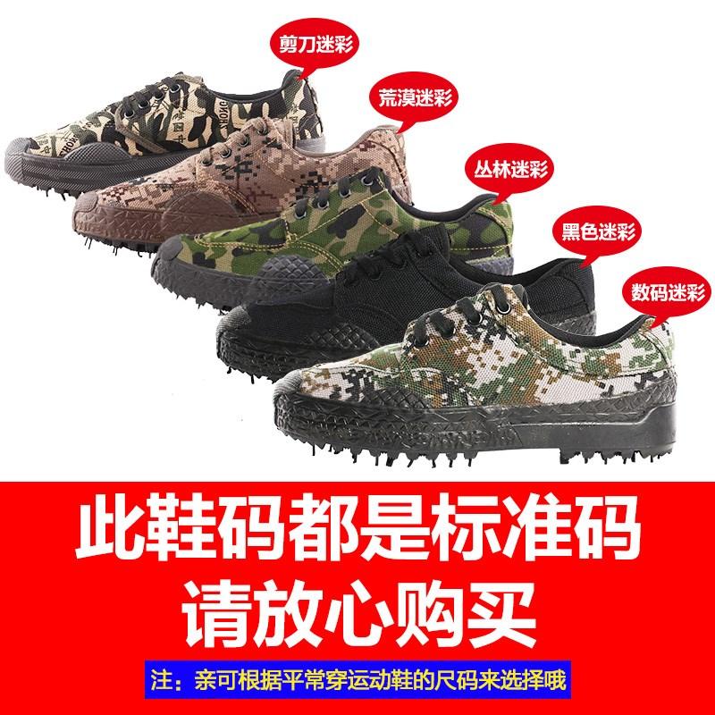 解放鞋男 军鞋正品 耐磨工地夏季军训帆布鞋作训劳保胶鞋