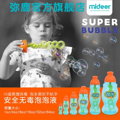 MiDeer弥鹿儿童泡泡水安全无毒宝宝泡泡液吹泡工具泡泡机户外玩具