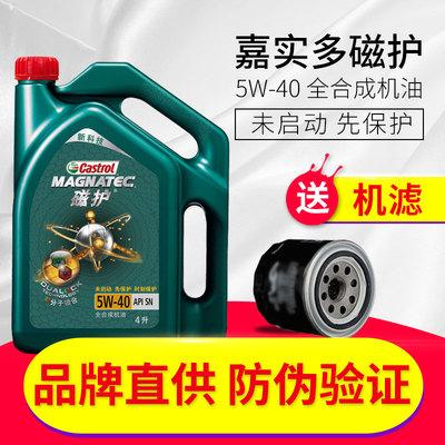 正品嘉实多磁护5w-40全合成机油SN级4L汽车发动机润滑油柴汽机油