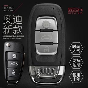 正品奥迪老款A6LA4L改装钥匙外壳TTQ7智能折叠汽车遥控器钥匙