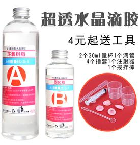 水晶滴胶 液体硅胶 AB胶 模具色粉 滴胶手机壳DIY手工 电子称UV胶