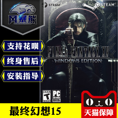 PC正版Steam最终幻想15 FF15 Windows Edition标准+亚丹DLC中文版