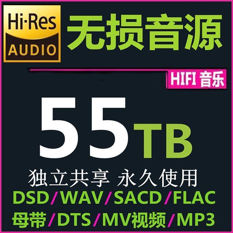 dsd Lossless music download package wav/flac/dts surround