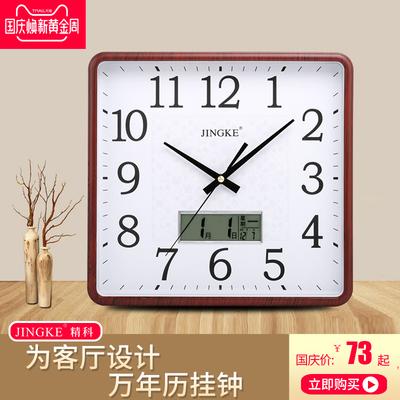 钟表挂钟客厅现代简约创意静音方形挂表万年历时钟卧室个性石英钟
