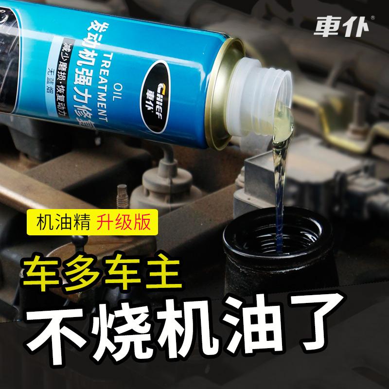 发动机修复剂汽车专用治烧机油克星强力修复气门油封降噪机油精