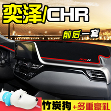 Toyota Yize CHR refitting special C-HR automotive accessories decorative interior control instrument panel sunscreen mat