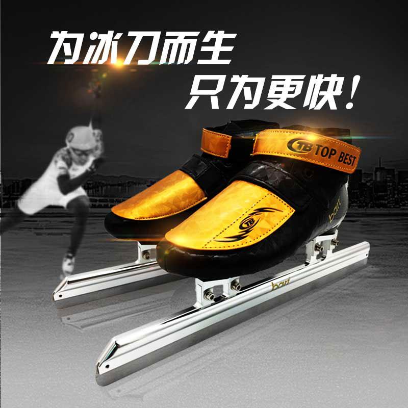bart速滑短道冰刀鞋定位专业速度儿童成人竞速鞋碳纤室内速滑冰鞋
