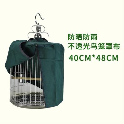 圆形鸟笼笼衣遮阴笼罩八哥鸟笼罩衣画眉鸟笼布鸟笼布鸟笼衣包邮
