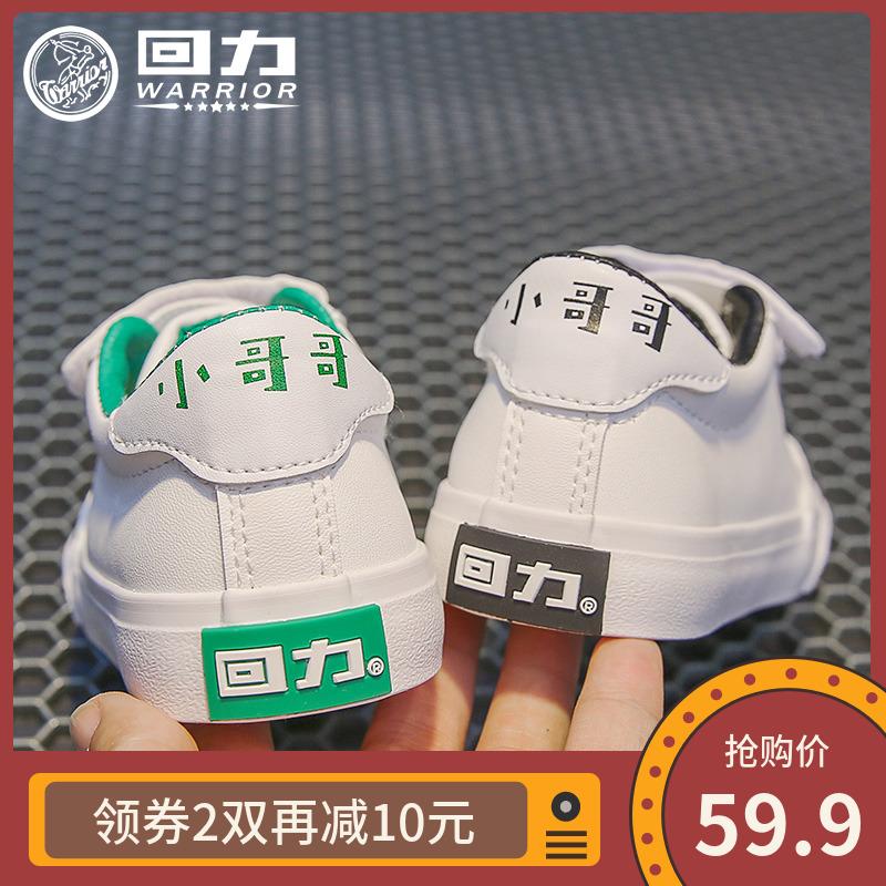 回力童鞋男童鞋兒童小白鞋子2019新款秋款帆布鞋中大童男孩板鞋潮