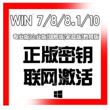 企业版win7旗舰密钥匙win8.1专业版 家庭 win10激活专业 自动秒发