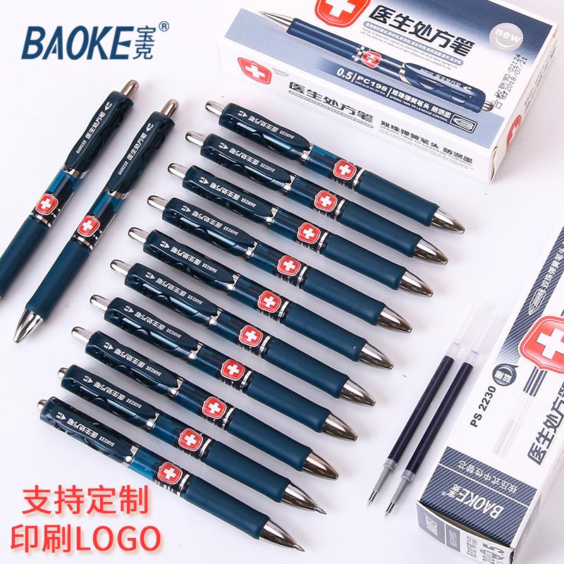 Ручки на заказ Артикул 587578697197