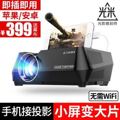 瑞视达光米T1S 手机投影仪 家用高清家庭便携小型投影机微型办公