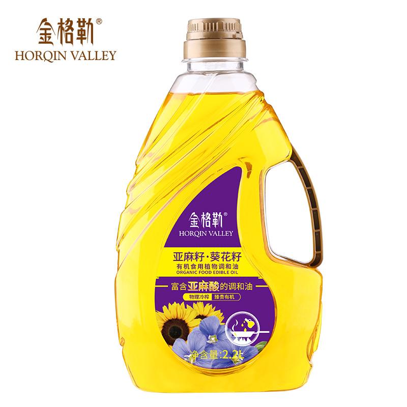 金格勒有机亚麻籽油 有机葵花籽油调和油食用植物有2200ML包邮