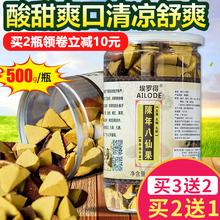 买2送1埃罗得陈年八仙果台湾柚子参陈皮八珍果零食化州橘红500g