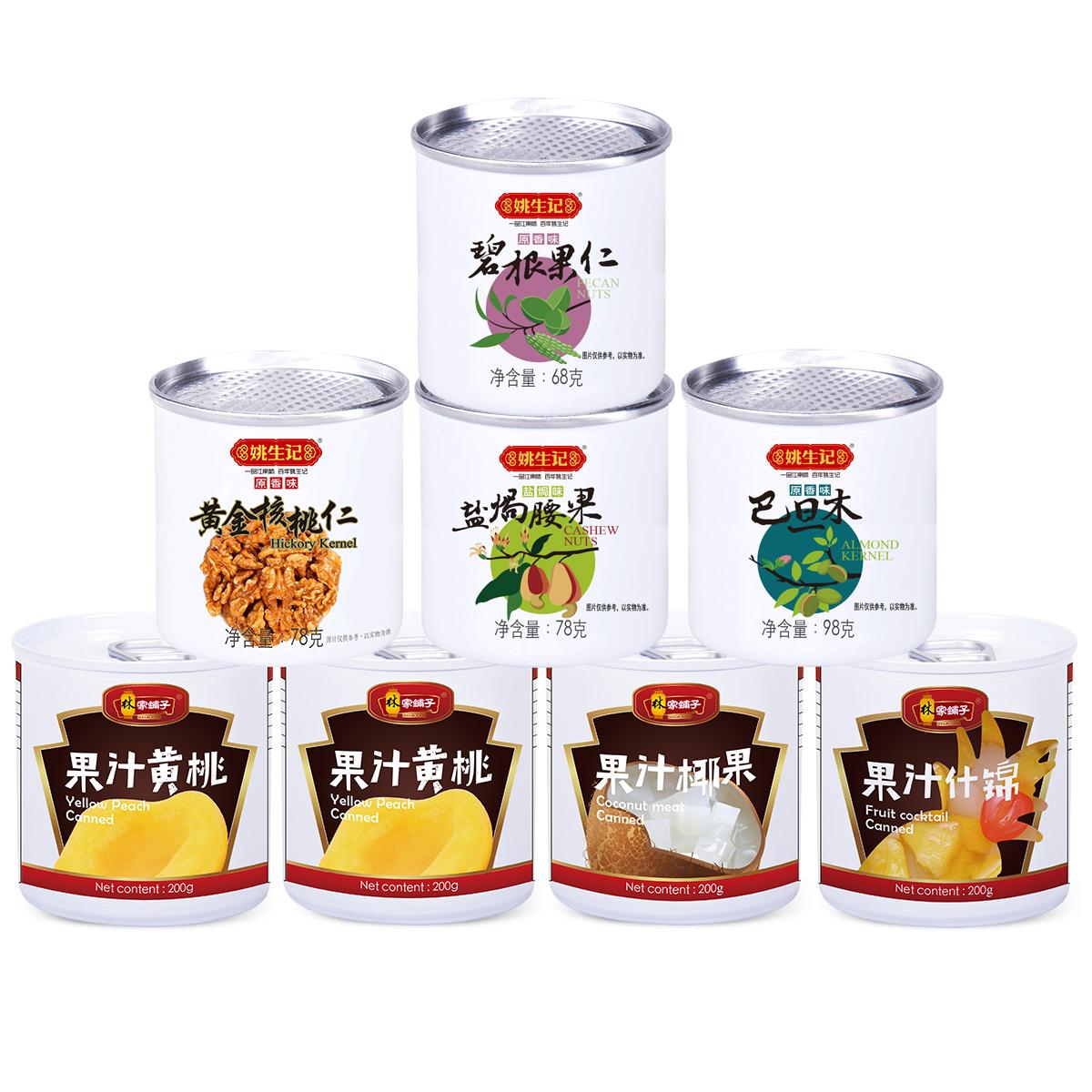 【白罐上品】果然发财节日大礼包9罐即食礼盒送礼(送4罐黄桃)