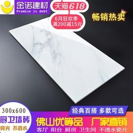 厨房卫生间客厅300x600瓷砖 不透水墙砖简约现代釉面30x60厨卫砖图片
