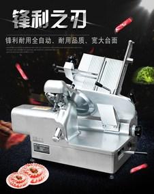 浩博12寸牛羊肉切片机全自动切肉片机商用绞肉切片机刨肉机刨片机