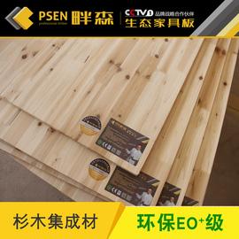 畔森E0级环保板材12mm实木烘干香杉木有节指接板集成板衣柜板图片