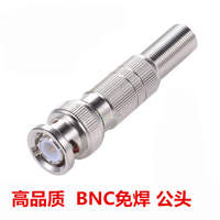 75-5 75-3 surveillance video coaxial gold-plated American welding-free camera Q9 head BNC connector copper core screw