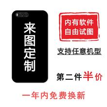 小米6手機殼6X來圖定制5s私人5x保護套note3照片mix2s自定義max2