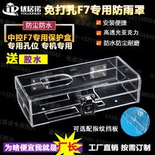 可定制 防雨罩 门禁机保护盒 防水盒 中控F7保护盒 考勤机保护罩