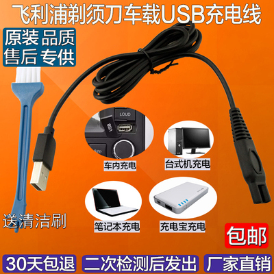 飞利浦车载USB剃须刀RQ1250CC RQ1260CC RQ1280CC RQ1290CC充电线品牌排行榜