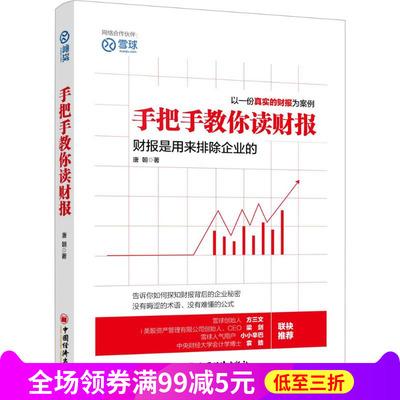 手把手教你读财报 唐朝 著 著作 金融经管、励志 新华书店正版图书籍 中国经济出版社