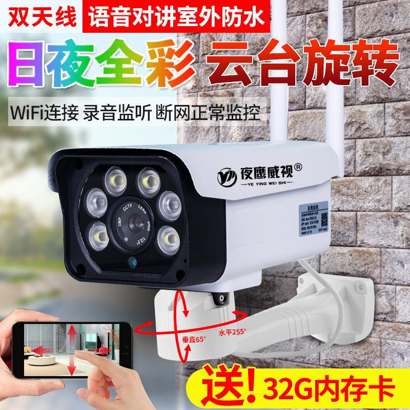 网络摄像头 防水