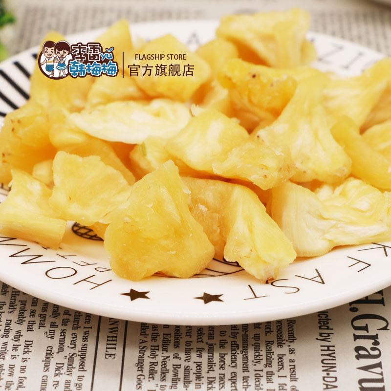 李雷与韩梅梅办公室零食小凤梨水果干脆片100g蜜饯小吃菠萝干