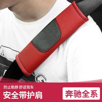 专用于奔驰安全带套保险护肩套车饰装饰品套装汽车用品内饰改装