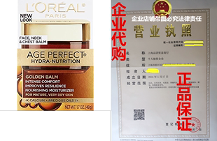 L'Oreal Paris Age Perfect Hydra-Nutrition Golden Balm, 1.7