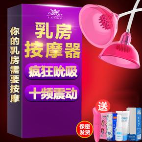 女用乳房胸部按摩器挑逗乳头刺激高潮自卫慰器性工具成人情趣用品