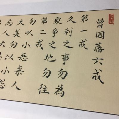 曾国藩的六戒 人生励志办公室客厅字画书法手写真迹客厅书法定制
