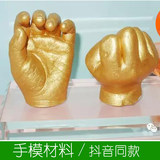 Large packaging baby hand footprint clone powder three-dimensional couple 3D hand mold mold powder DIY material model cast powder