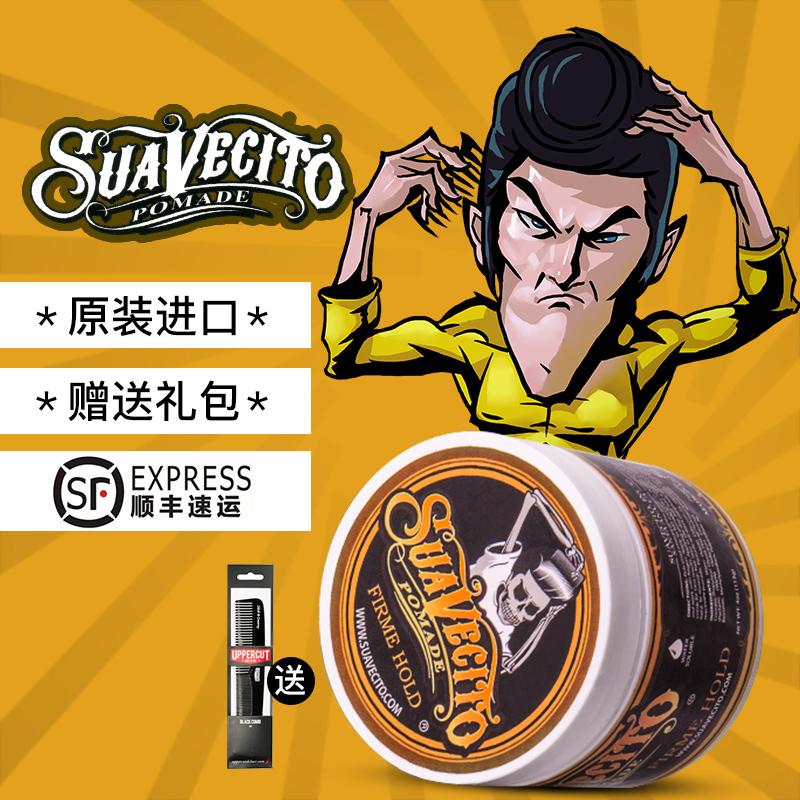 美国Suavecito骷髅发油男士强力定型油头膏水基发蜡发泥背头发油