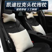 专用于凯迪拉克ATSL抱枕XT5 SRX XTS内饰汽车颈枕CT6头枕套装腰靠