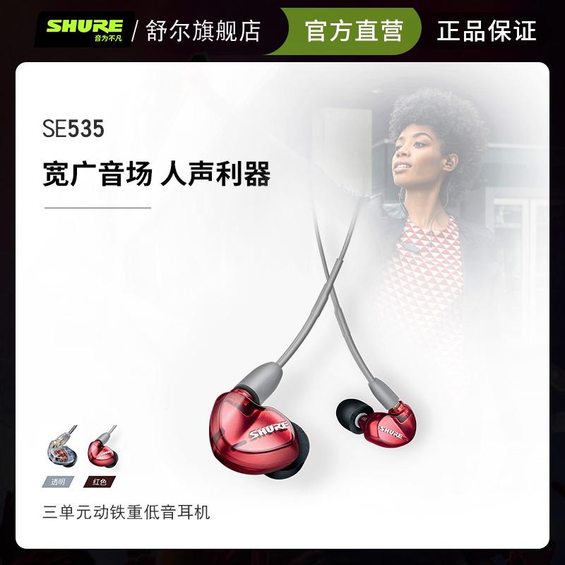 动铁重三单元舒尔SE535LTD低音耳机入耳式