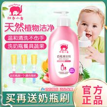 洗洁精果蔬洗涤液清洁剂 红色小象奶瓶清洗剂婴儿洗奶瓶液宝宝正品