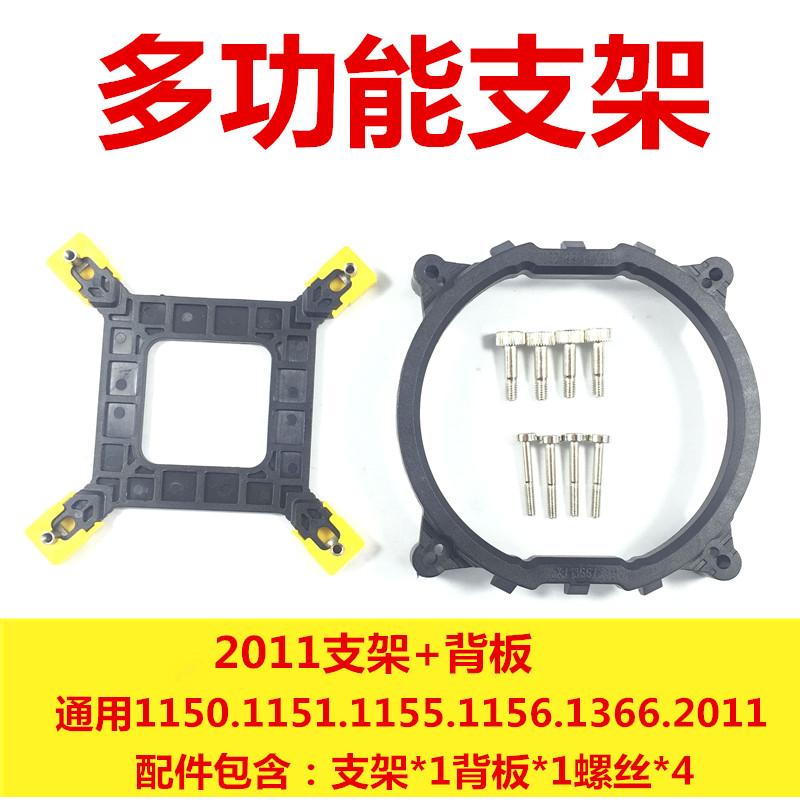 通用架Intel1150/1155/1156/1366/2011CPU散热器风扇底座支架扣具