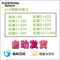 psn prepaid card PS4 Hong Kong service card 80 200 300 400 500 600 750 900 1000