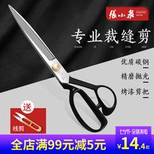 张小泉裁缝剪刀可调铜制铆钉锰钢锻打剪刀家用缝纫剪刀裁布服装剪