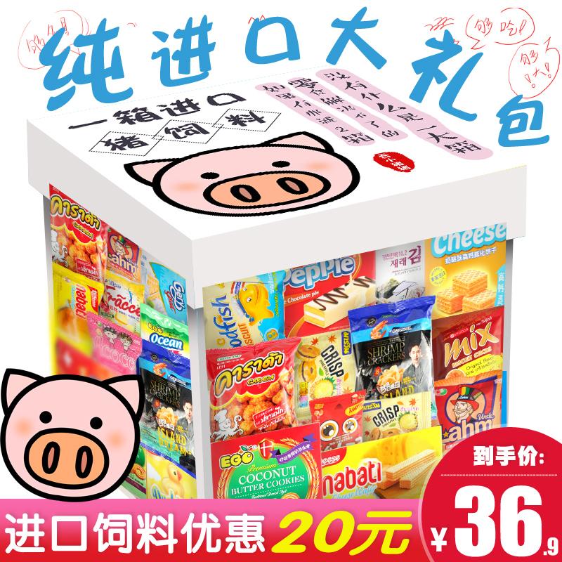 六一抖音进口猪饲料零食大礼包网红组合一箱整箱生日超大混装小吃