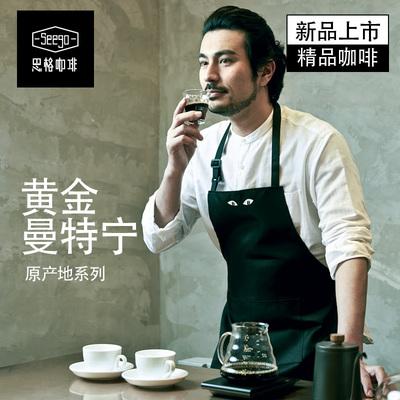 思格精品咖啡豆黄金曼特宁水洗原产地单品咖啡豆454g可代磨咖啡粉
