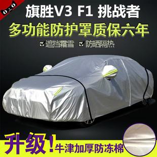 11款黄海旗胜V3挑战者F1车衣加厚防晒防雨遮阳防霜SUV汽车罩车套