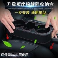 车载座椅缝隙置物盒车用多功能水杯架垃圾盒汽车创意内饰收纳用品