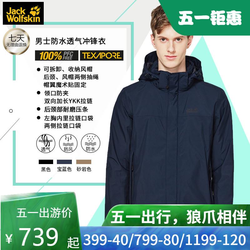 狼爪冲锋衣男士春季户外防风防水透气薄款外套5118011/5118012