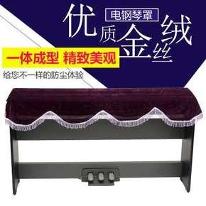 电钢琴罩 防尘罩 电子钢琴披 琴罩子防尘绒布 88键数码钢琴罩